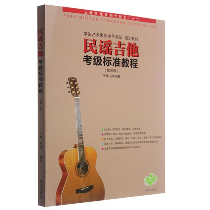 民谣吉他考级标准教程书