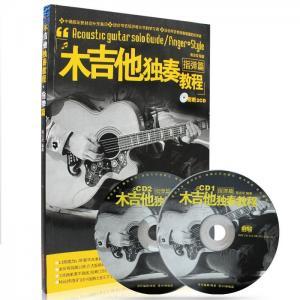 木吉他独奏