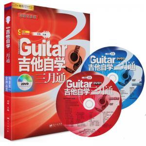 吉他自学三月通入门教程视频教学
