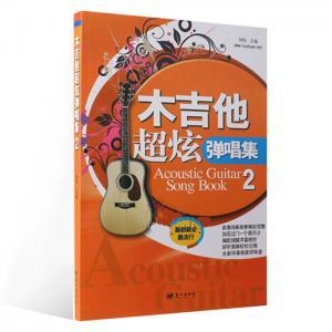 木吉他超炫弹唱集2