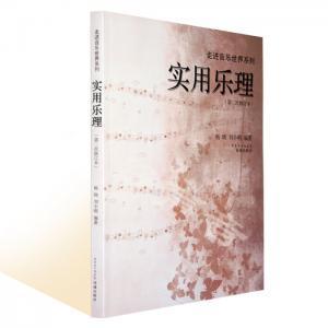 实用乐理 第二次修订版 刘小明 杨晓编